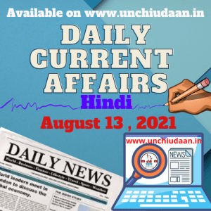 Read more about the article Daily Current Affairs 13 August, 2021 in Hindi