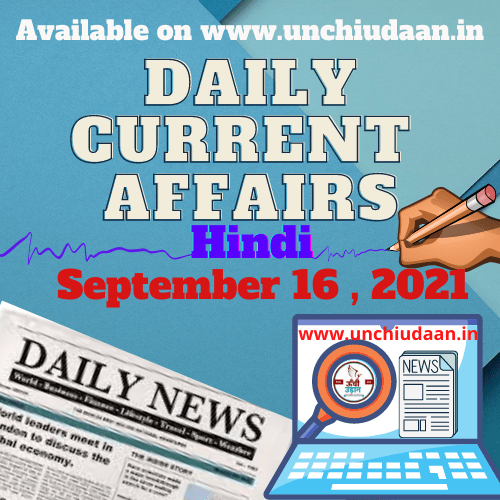 You are currently viewing Daily Current Affairs 16 September, 2021 in Hindi