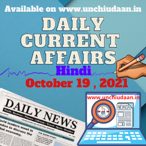 Daily Current Affairs 19 October, 2021 in Hindi
