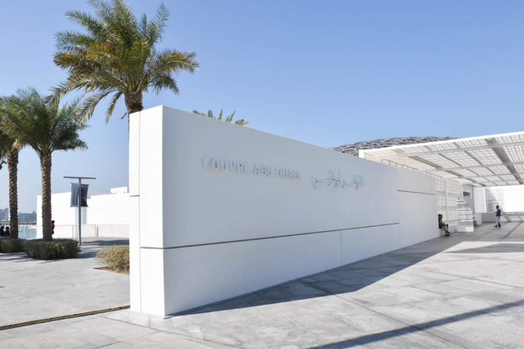 Entrée Louvre Abu Dhabi
