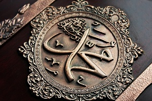 10 Muhammad saw name