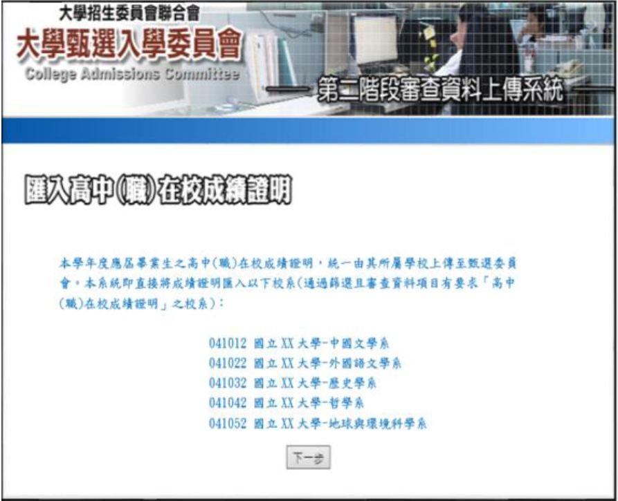 【圖解】107「個人申請」審查資料如何上傳 - 大學考情 | 大學問 - 升大學 找大學問