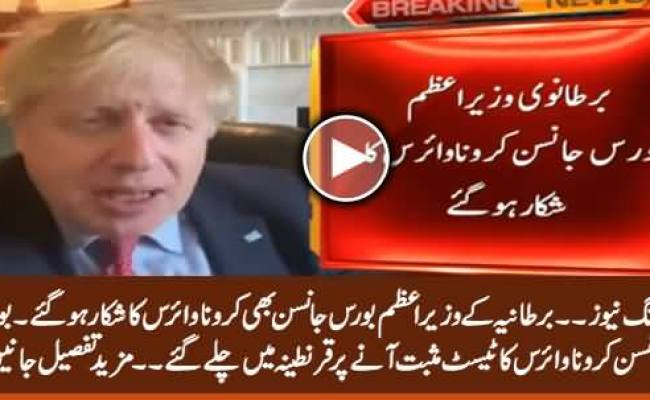 Breaking News Uk Prime Minister Boris Johnson Tests