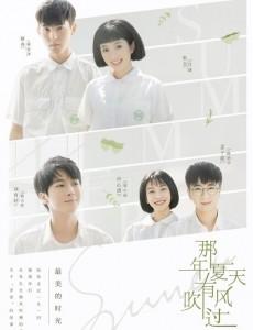 那年夏天有風吹過劇情介紹_劇情簡介(1-27集) - 電視劇 | 劇情網
