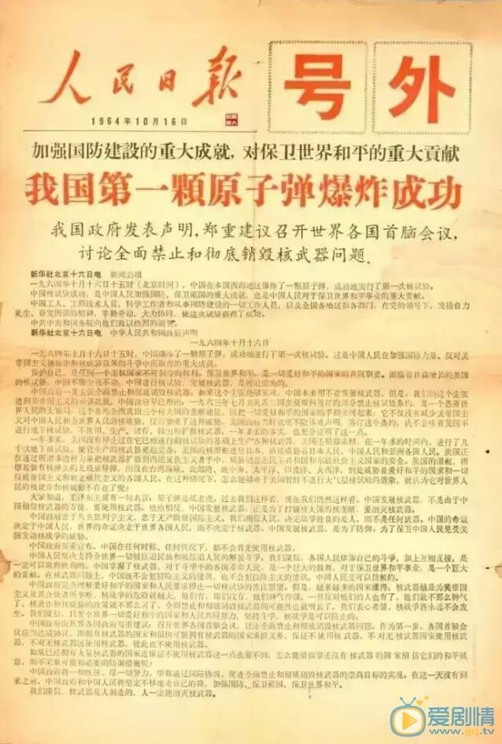 那些年我們正年輕我國第一顆核子彈是在哪一年試射成功?我國是第幾個試射核子彈成功的國家?-劇情網