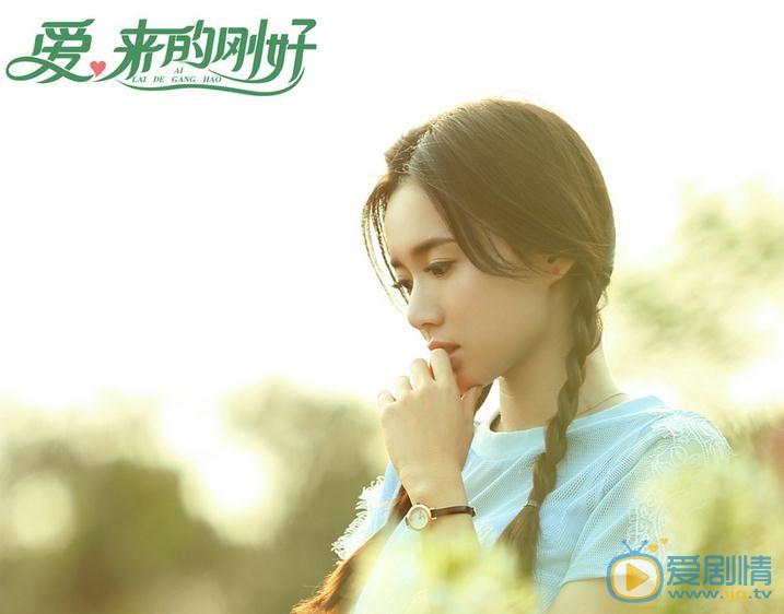 愛來的剛好分集劇情介紹(1-60集大結局) - 電視劇 | 劇情網