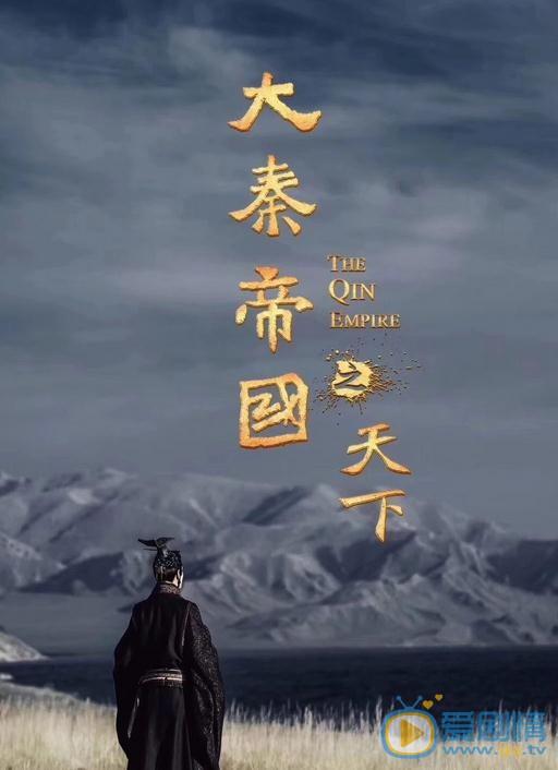 大秦帝國之天下分集劇情介紹(1-45集大結局) - 電視劇   劇情網