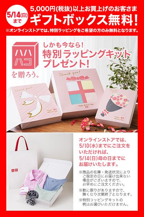 5/14(日)まで 5,000円(税抜)以上お買い上げのお客さま ギフトボックス無料!