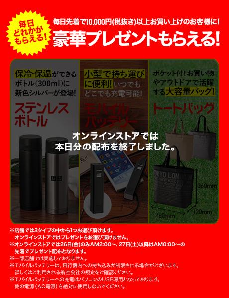 毎日先着で10,000円(税抜き)以上お買い上げのお客様に!豪華プレゼントもらえる!