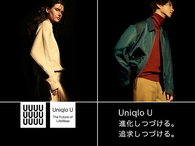 9月29日(金)より一部厳選アイテムを先行販売 Uniqlo U ユニクロ ユー