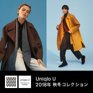 Uniqlo U (ユニクロ ユー)