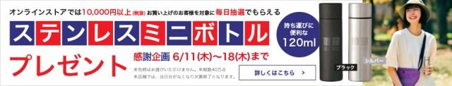 ステンレスミニボトルプレゼント 感謝企画 6月11日(木)~6月18日(木)まで