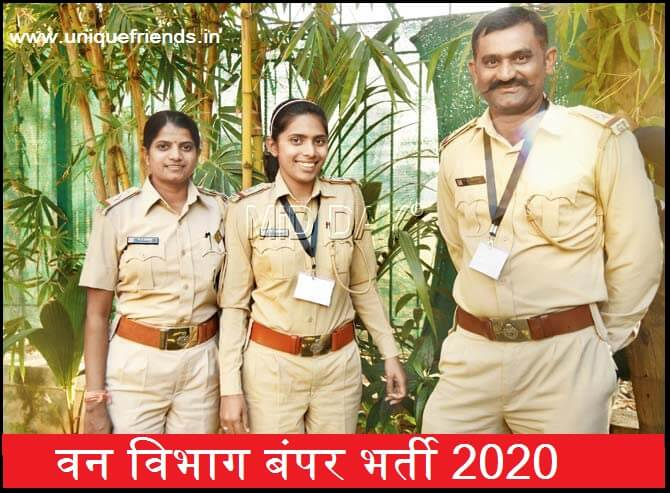 Fisheries department created in 1886 under british rule as imperial forest service. Forest Department Forest Guard Recruitment 2020 Apply Now