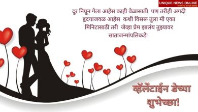 Happy Valentine's Day Wishes and HD Images in Marathi: Share These Greetings, Messages, Quotes, Sayings, HD Images, SMS, Text