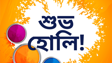 Happy Holi 2021 Wishes in Bengali, Images, Greetings, Messages, and Quotes to Share