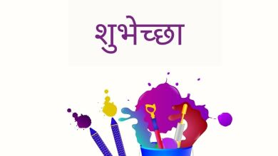 Happy Rang Panchami in Marathi 2021 Wishes, Messages, Quotes, and Images