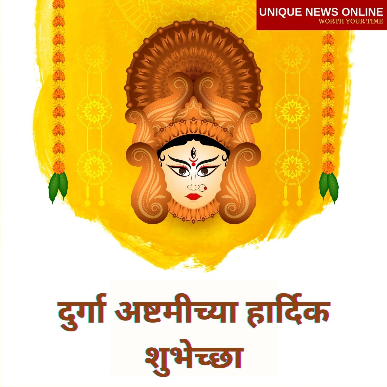 Happy Durga Ashtami 2021 Wishes in Marathi Messages, Greetings, Quotes, and Greetings