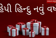 Hindu New Year 2021 Wishes in Gujarati, Quotes, Greetings, Messages, Images to share on this Hindi New Year