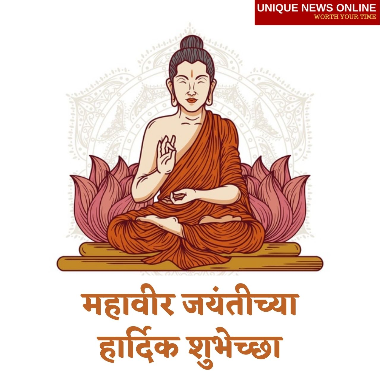 Happy Mahavir Jayanti 2021 Wishes in Marathi, Messages, Greetings, Quotes, and Images to Share