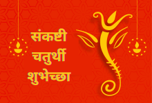 Happy Sankashti Chaturthi 2021 Wishes, Messages, Greetings, Quotes, and Images in Marathi