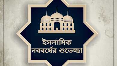 Islamic New Year 2021 Bengali Wishes, Images, Quotes, Greetings, Messages, and Status to Share