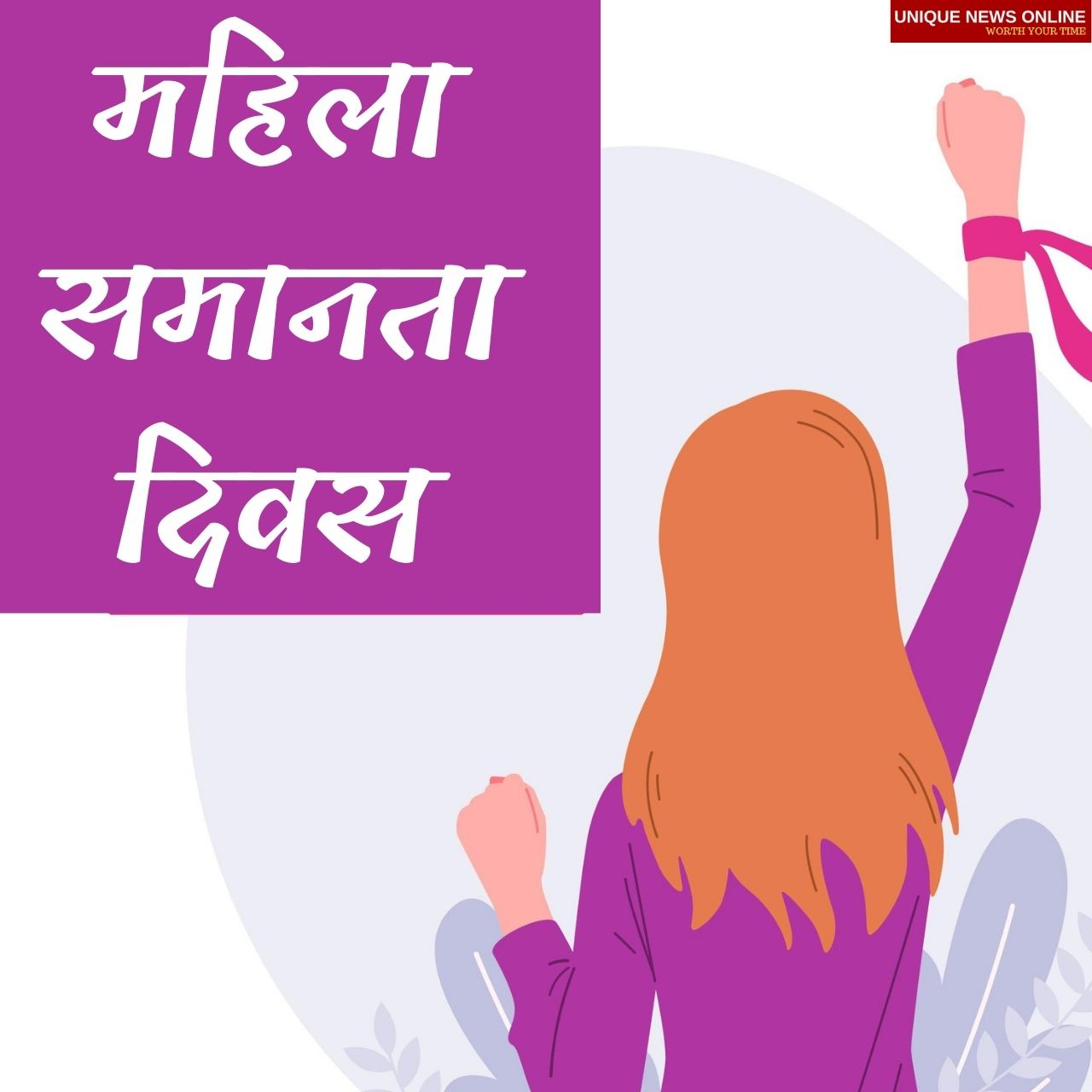 Women's Equality Day 2021 Hindi Quotes, Images, Messages, Wishes, and Greetings to share