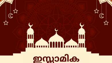 Islamic New Year 2021 Tamil and Malayalam Shayari, Greetings, HD Images, Wishes, Messages, Quotes and Status to wish your Relatives