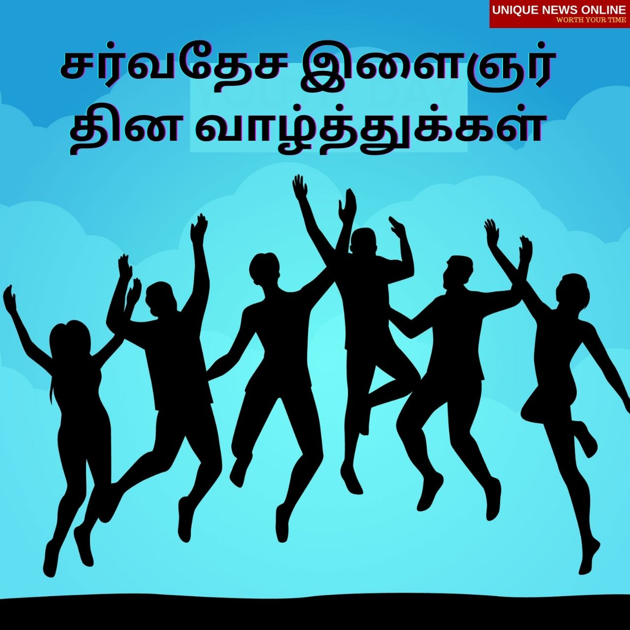 International Youth Day 2021 Tamil Wishes, Quotes, Poster, Messages, Greetings, Status, and HD Images to Share
