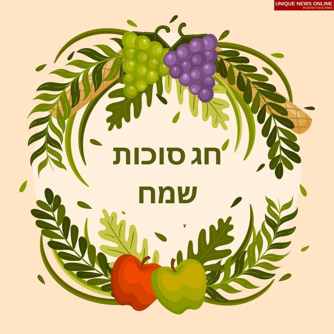Happy Sukkot 2021 Hebrew Wishes, Greetings, Quotes, Images, Poster and Stickers to share