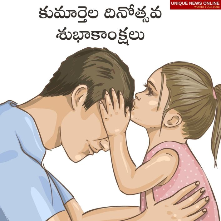 Happy Daughters Day messages