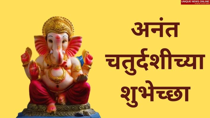 Here we are with some of the best Anant Chaturdashi 2021 Marathi Wishes, Quotes, Messages, Greetings, Shayari, and Status to Share...