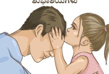 Happy Daughters Day 2021 Kannada Wishes, Greetings, Messages, Shayari, Quotes, and HD Images to Share