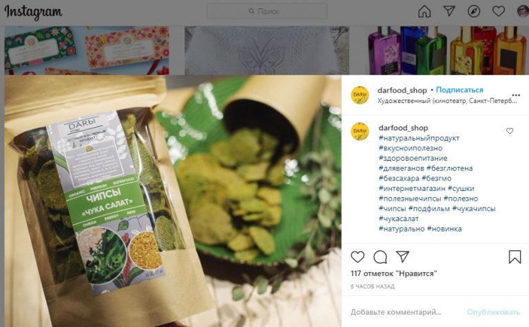 Postare pe Instagram cu hashtag-uri pentru promovarea produsului.