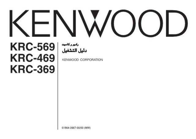 Kenwood KRC-577R Operating Guide by download Mauritron