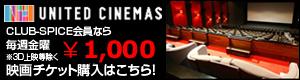 ユナイテッド・シネマ映画チケット&会員登録アフィリエイト