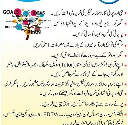 UPK Marketplace Ad Urdu small