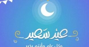 تهنئة عيد الفطر 1440 هـ