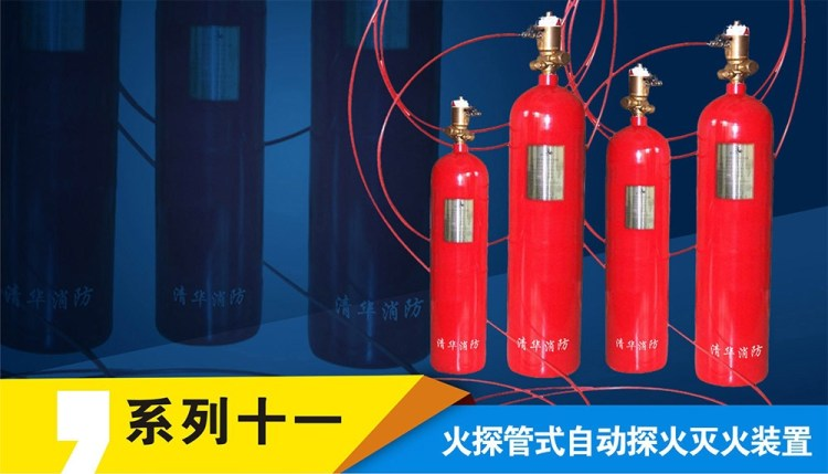 FM200 fire tube suppression system