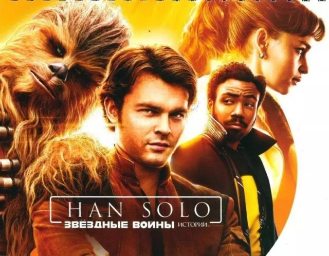 han solo film artwork