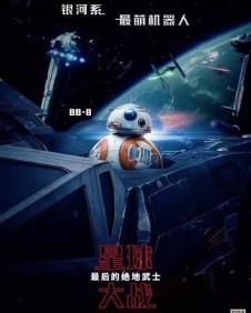 star wars 8 poster