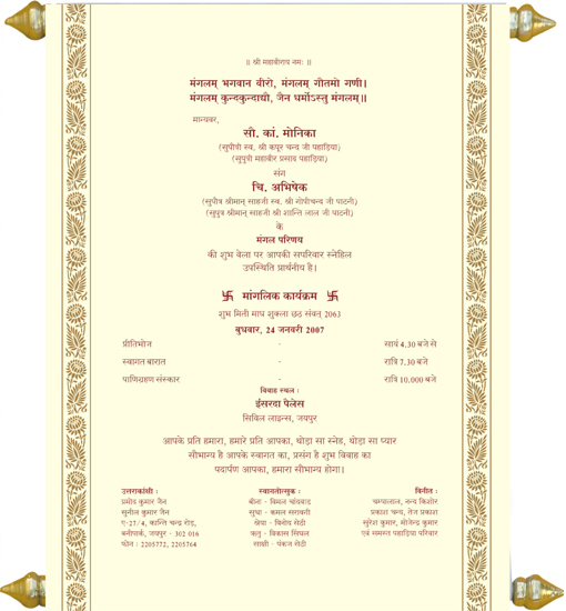 Wedding Card Invitation Hindi