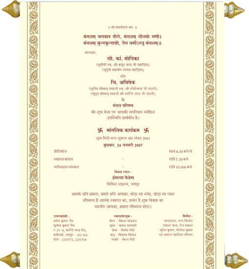 Retirement Invitation Card In Hindi Southernsoulblog Com
