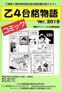 comic2015img