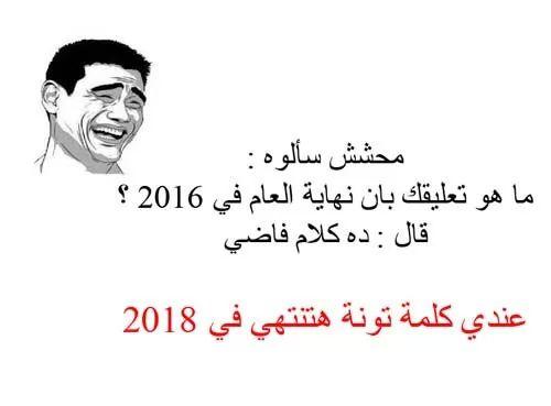 احلى نكت مصرية مضحكة بالصور سحر الكون