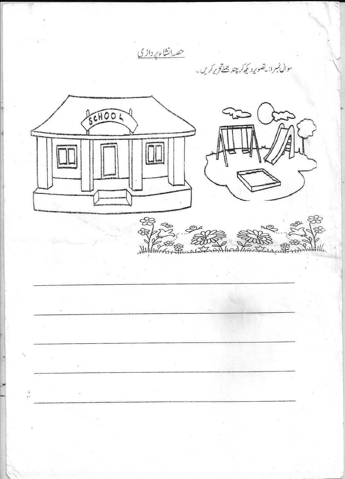 Urdu Worksheets For Grade 1