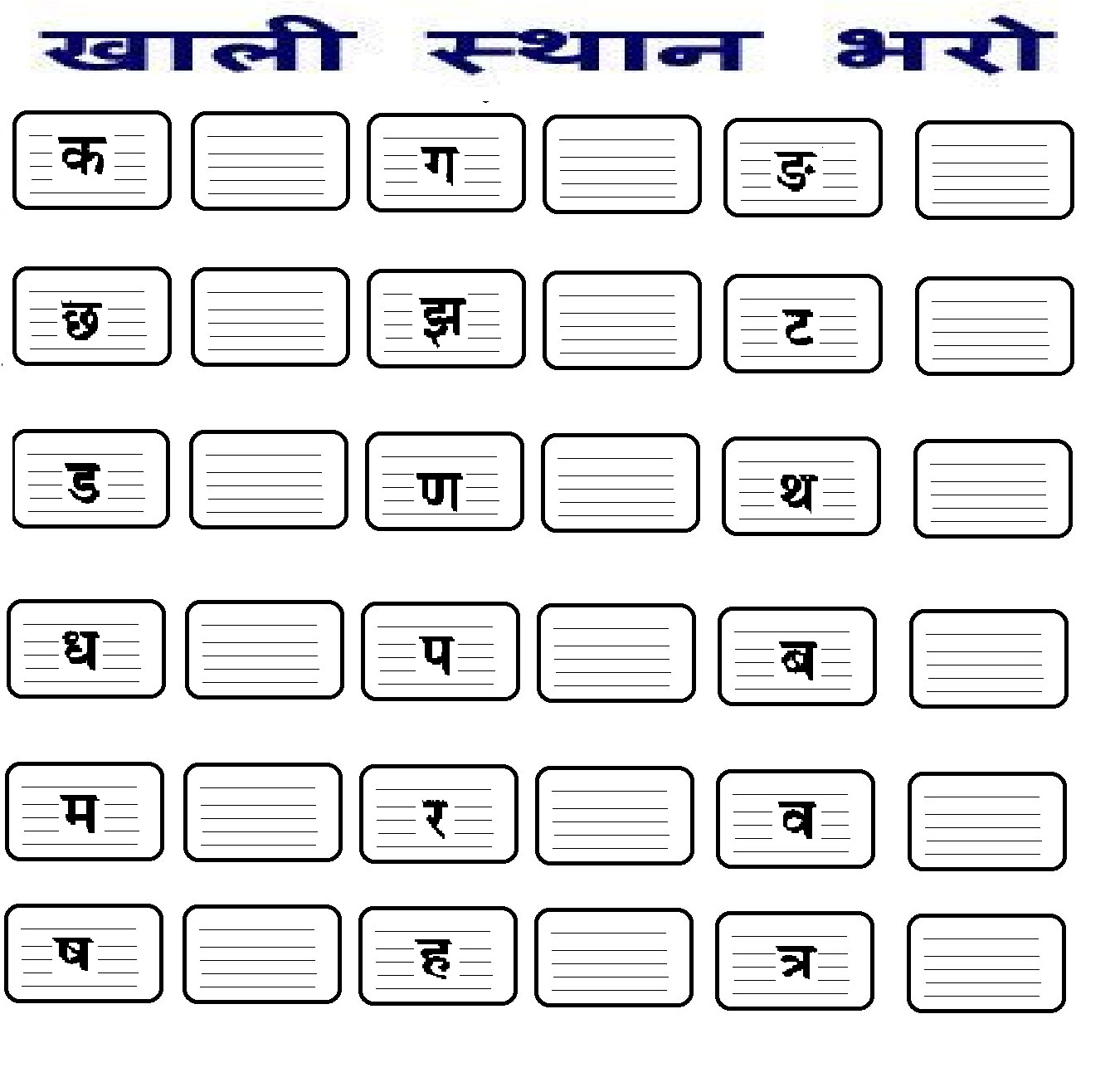 Worksheet Hindi Worksheets For Ukg Kids Lindacoppens