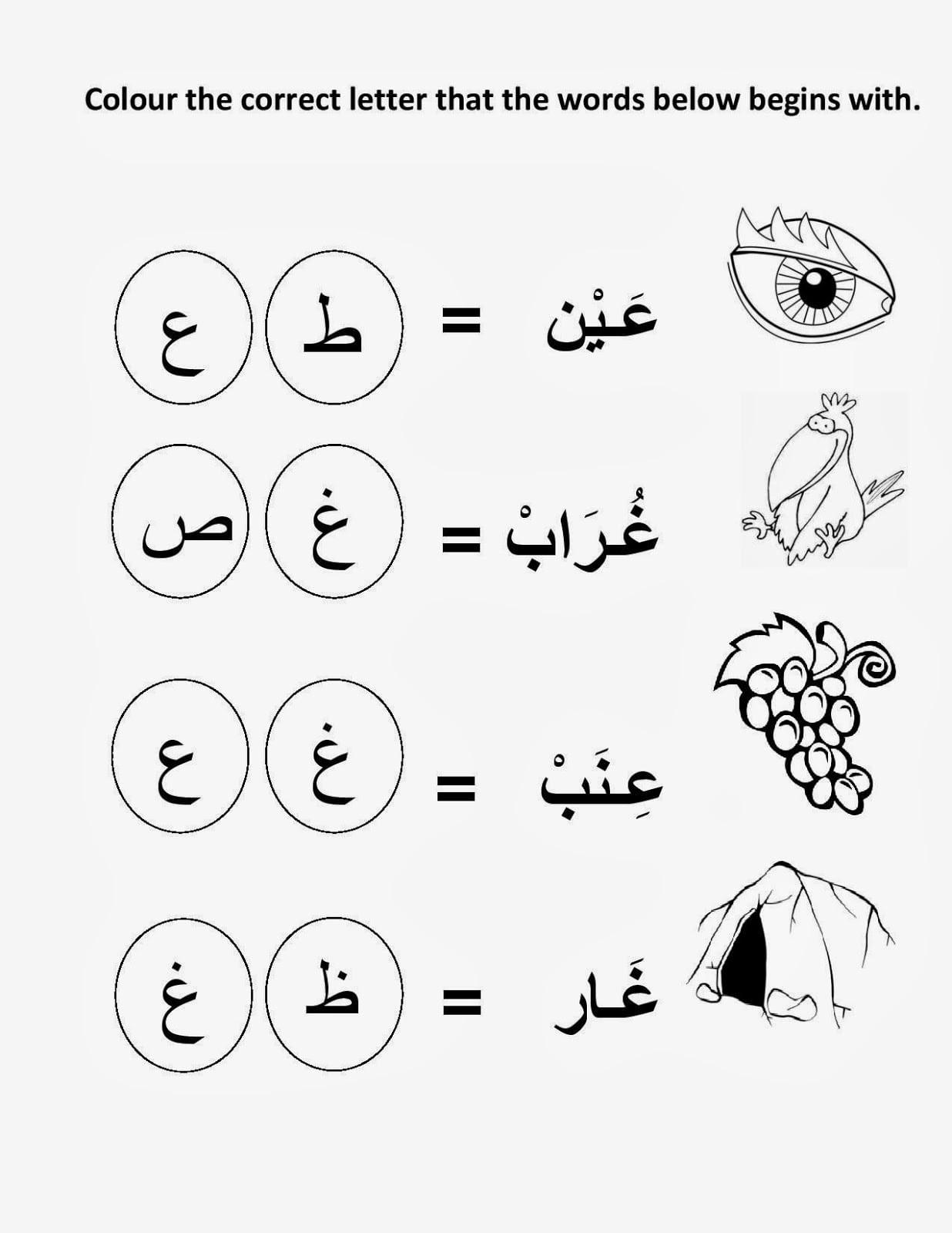 Arabic Worksheets For Kids