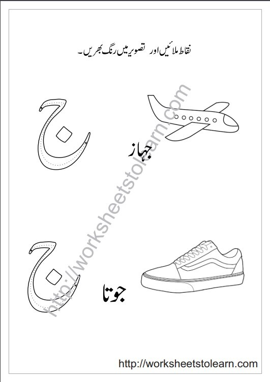 Worksheets For Play Group