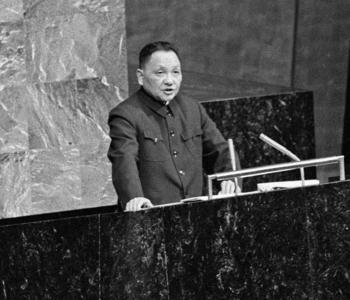 Deng Xiaoping General Assembly Speech