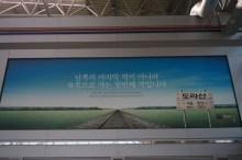 Cartel publicitario en la estación de tren de Dorasan